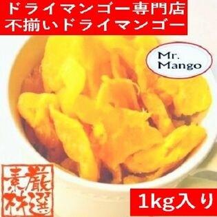 【1kg】食品添加物無添加ドライマンゴー