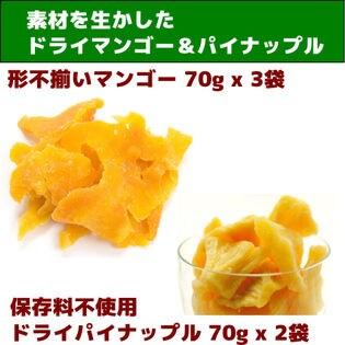 【計350g】形不揃いドライマンゴー【70gx3袋】&ドライパイナップル【70gx2袋】