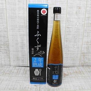 【500ml×2本】鹿児島の壺造り黒酢 ふくず2年熟成