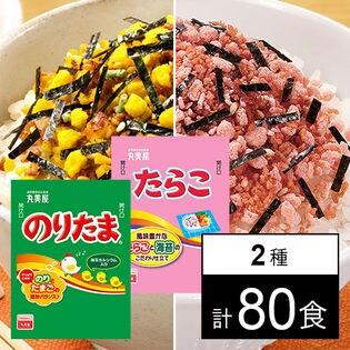 【初試し】丸美屋フーズ のりたま/たらこ 業務用2.5g 各40食 計80食