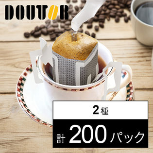 【計200パック】ドトールコーヒードリップコーヒー飲み比べセット(まろやか、深煎り各100パック)