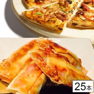 スティックピザ25本※ピザの「具」を中に入れちゃいました※2セット同時申込みで10本プレゼント!