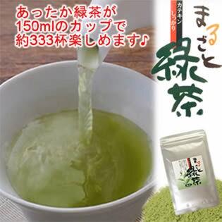 「まるごと緑茶」100g