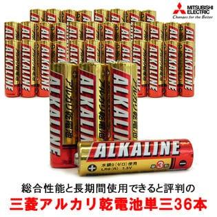 【単三電池36本】三菱アルカリ乾電池※使用期限5年!※2セット同時申込み毎に4本プレゼント!