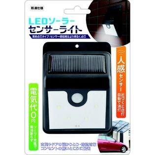【3個セット】LEDソーラーセンサーライト