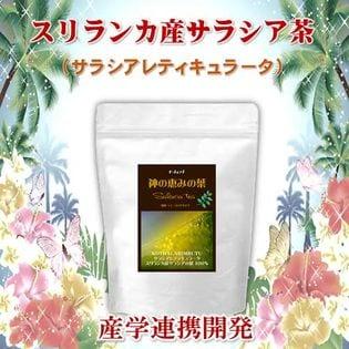 スリランカ産サラシア茶 神の恵みの葉