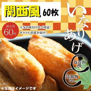 【60枚入】いなりあげ 関西風  (1枚 8cm×4cm)