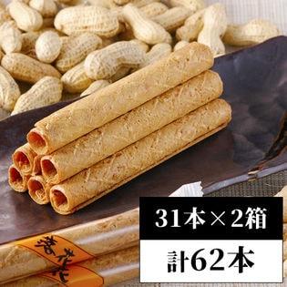 <千葉県産落花生使用>落花巻 31本×2箱