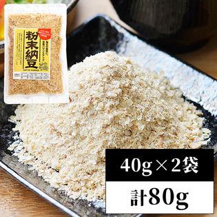 <無添加>国産粉末納豆 40g×2袋
