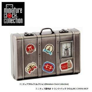ミニチュア 置時計 C3161A-WCP トランク バッグ 旅行 クロム