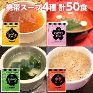 【4種/計50袋】携帯スープ「オニオンスープ」「わかめスープ」「中華スープ」「お吸い物」