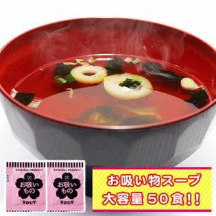 【50袋】携帯スープ「お吸い物」(個包装)お湯を注ぐだけでOK!(約2ヶ月分)