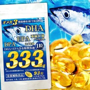 青魚deオメガ3(約3ヵ月分/93粒)