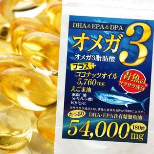 オメガ3+ココナッツオイル+えごま油(約6か月分/180粒)
