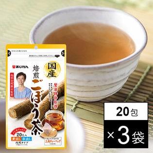 【3袋セット】あじかん 国産焙煎ごぼう茶 20包