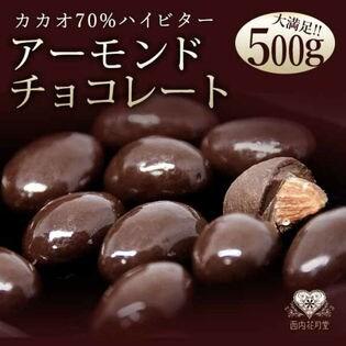 【500g】 アーモンドチョコレート カカオ70%ハイビター
