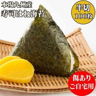 【半切100枚】有明産 寿司はね海苔 チャック付き(ご家庭用、傷あり)