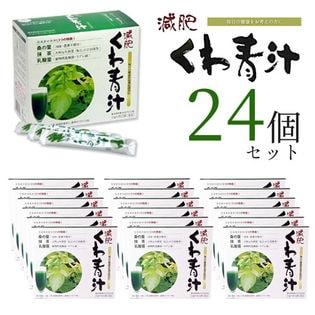 【計24箱】減肥くわ青汁 ミナト桑の葉 抹茶 乳酸菌 ミナト製薬