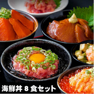 海鮮丼8食セット(マグロ漬け2p・ネギトロ2P+サーモンネギトロ2p+トロサーモン2p)計8食