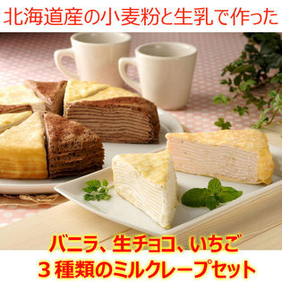 【12個 3種×各4個入り】 北海道ミルクレープ3種セット