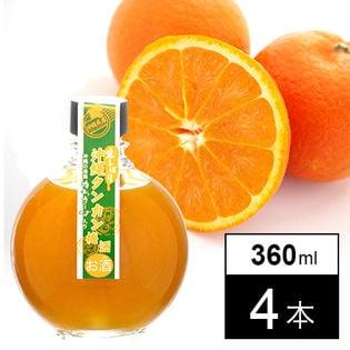 <生しぼり>沖縄タンカン梅酒 360ml×4本