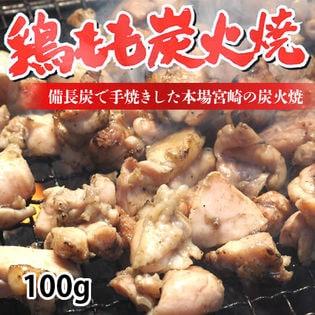 【 100g 】鶏もも炭火焼き 本場 宮崎名物