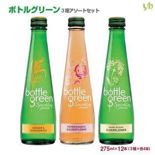 【計12本】ボトルグリーン フレーバーウォーター(275ml) 3種×4本セット