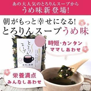【200g】 とろりんスープ《昆布と海藻》うめ味(約50杯分)