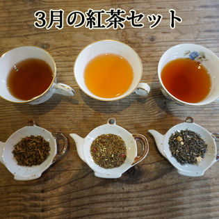 【5ティーバック×3種】3月の紅茶セットMarch Set