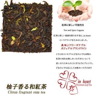 【5ティーバッグ】柚子香る和紅茶  便利なジップ付き袋入り