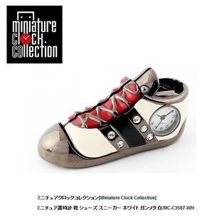 ミニチュア 置時計 MC-C3587-WH 靴 シューズ スニーカー ホワイト ガンメタ 白