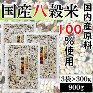 【300g×3袋】\大容量/【国内産原料使用】国産八穀米【九州金のだし3包付き】