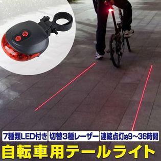 自転車テールライト