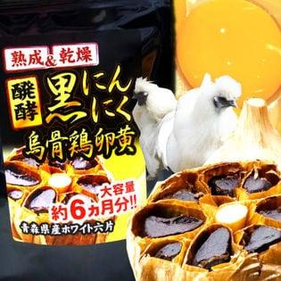 醗酵黒にんにく烏骨鶏卵黄(約6ヵ月分/360粒)