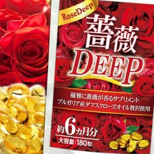 薔薇DEEP(約6ヵ月分/180粒)