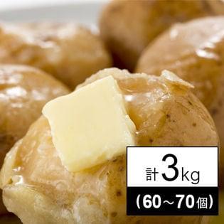 北海道十勝産インカのめざめ 3kg(60~70個)