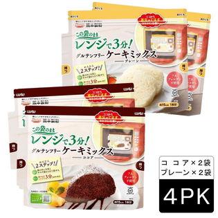 グルテンフリーケーキミックス 4袋セット(プレーン&ココア 各2袋)