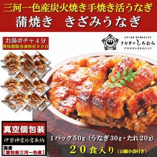 【20食】三河一色産 炭火焼き 手焼き 活うなぎ 蒲焼き きざみうなぎ