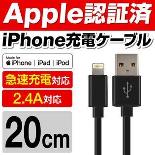 iPhone用充電ケーブル Apple認証品 【長さ:20cm】【カラー:ブラック】