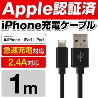 iPhone用充電ケーブル Apple認証品 【長さ:1m】【カラー:ブラック】