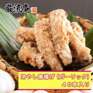 【40本】福岡名物 冷やし唐揚げ 【ガーリック塩胡椒】