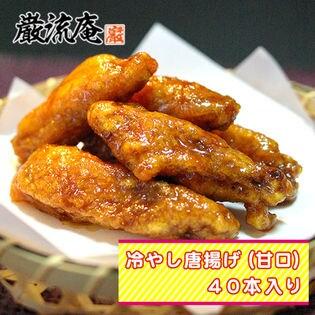 福岡名物 冷やし唐揚げ甘口&塩(各20本)4パック(40本入り)