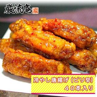 福岡名物 冷やし唐揚げピリ辛&ガーリック(各20本)4パック(40本入り)