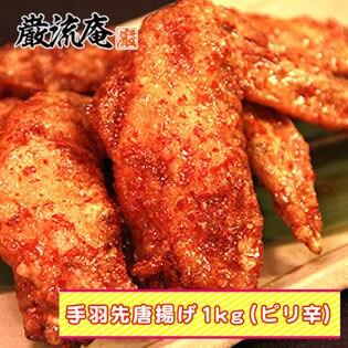 国産生鶏肉(手羽先) [1kg] ピリ辛たれ