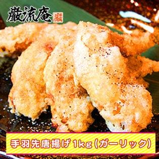国産生鶏肉(手羽先) [1kg] ガーリック
