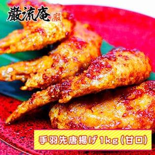 国産生鶏肉(手羽先) [1kg] 甘口&ピリ辛(各500g)