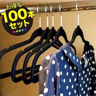 【ブラック(558920)】すべりにくいハンガー 100本セット