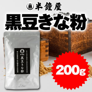 【200g】岡山県産 半鐘屋の黒豆きな粉