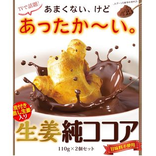【計220g(110g×2袋)】無糖 大人気の生姜純ココアが登場