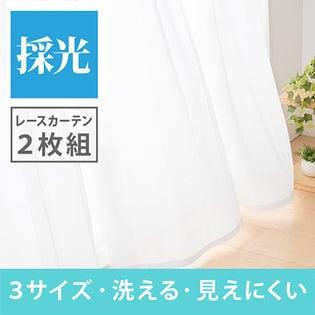 【幅100×丈198(cm)】ミラーレースカーテン 2枚組 【採光機能 遮熱 遮像 UVカット】